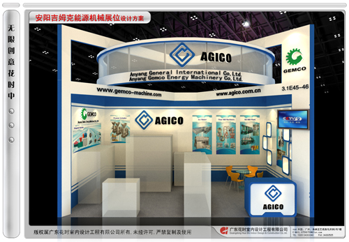 109th Canton Fair Booth